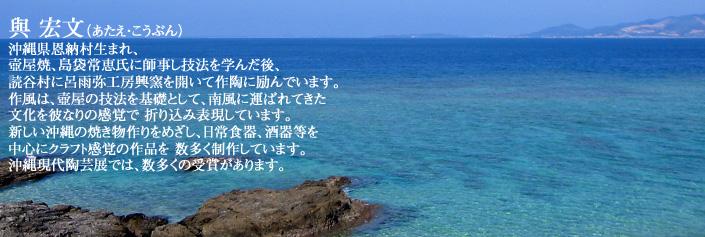 與 宏文 ,やちむん,沖縄