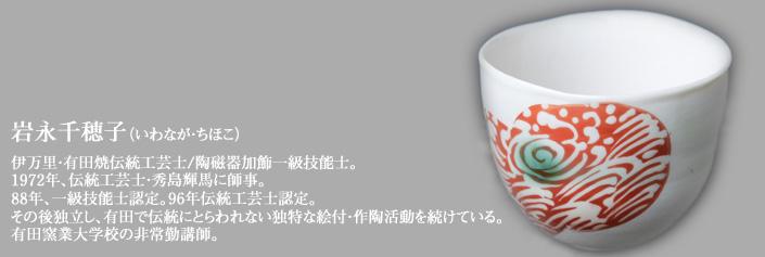 岩永千穂子,有田焼