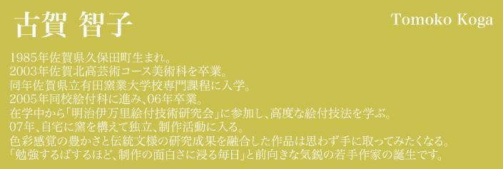 古賀智子,有田焼,通販