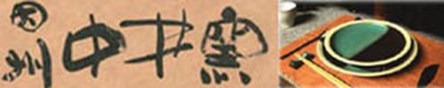 因州 中井窯,坂本章,陶芸