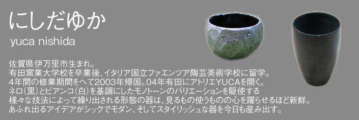 有田焼,にしだゆか,作家